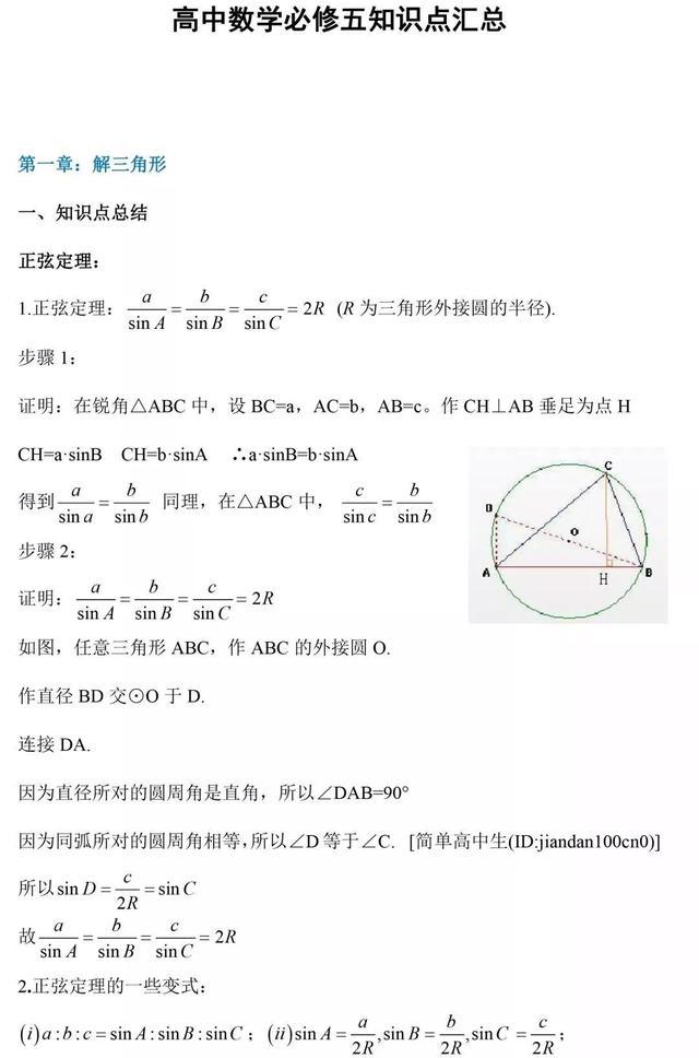 高中数学必修5知识点及解题模板归纳,太完美太实用