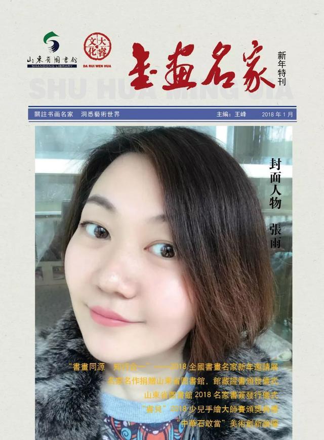 张雨签名设计,张雨--《书画名家》新年特刊报道