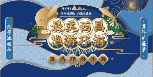8月14号是什么节日,8月14日!2020中国·西昌邛海开海节,给你全新体验