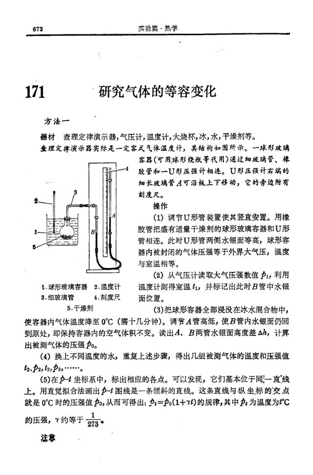 中学物理实验大全(研究气体的等容变化)672-676页
