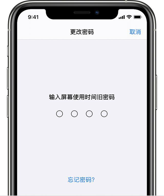 苹果id密码忘了怎么办,iPhone屏幕使用时间密码无法用 AppleID更改和重置