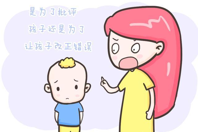 对宝宝说的话,是为了批评孩子,还是为了让孩子改正错误?这样跟孩子沟通更有效