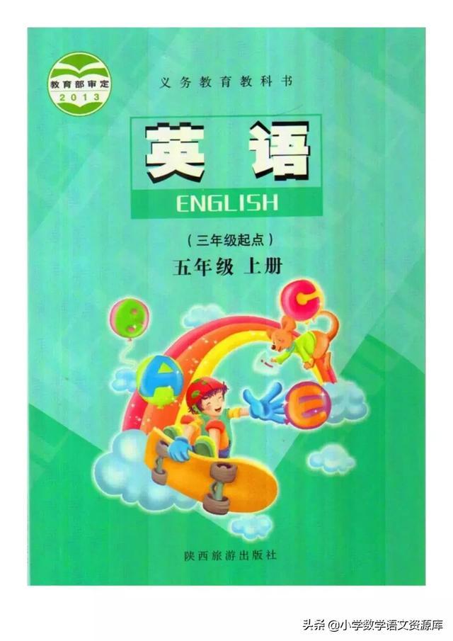 教科版英语小学五年级上册电子课本教材,暑假让孩子先学习