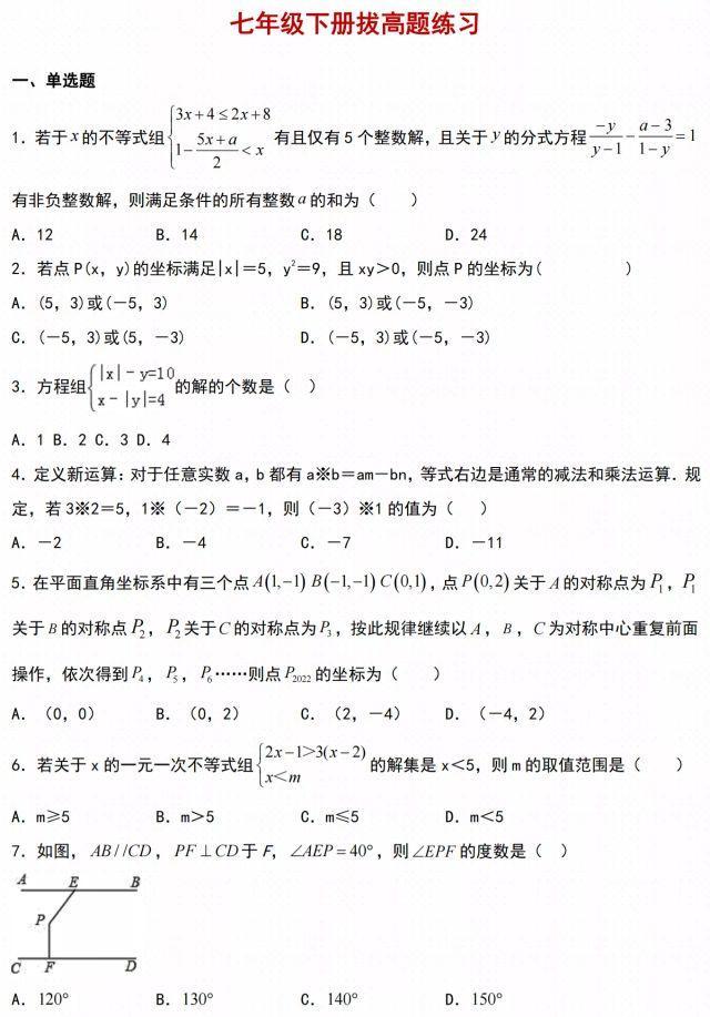 初一数学下册典型题强化训练!(含解析)