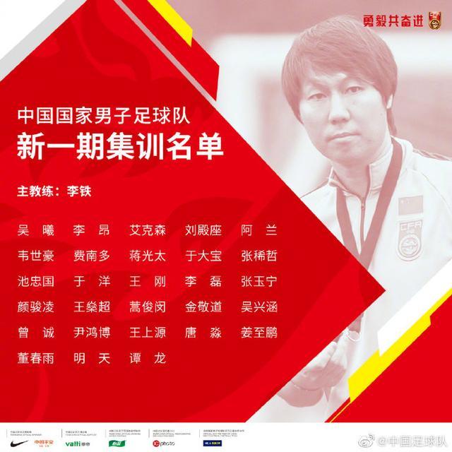 足协官网仍将吴曦标注为苏宁球员,国安7将入选压恒大成第一大户 全球新闻风头榜 第2张
