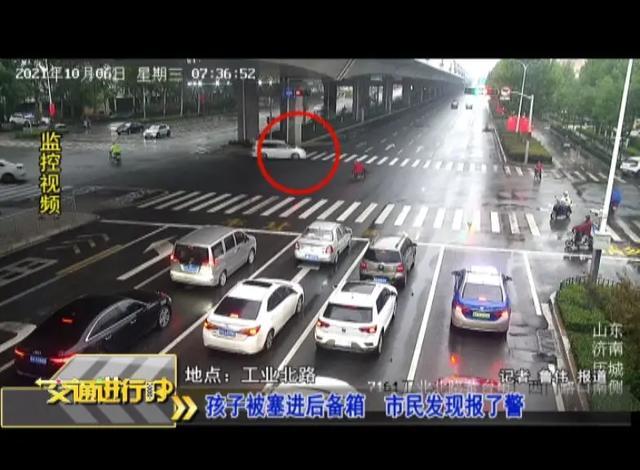 啥情况?济南街头一辆私家车后备箱里塞了个孩子 全球新闻风头榜 第2张