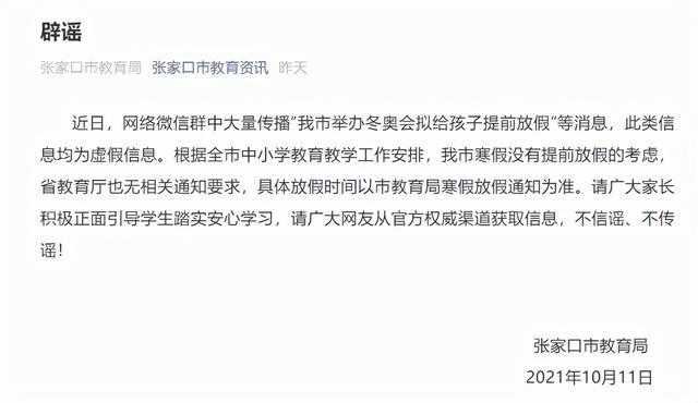 """河北张家口辟谣""""因举办冬奥会给孩子提前放假"""" 全球新闻风头榜 第1张"""