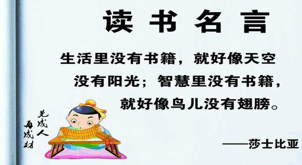 读书的句子,古今读书经典对偶名句集锦(10)