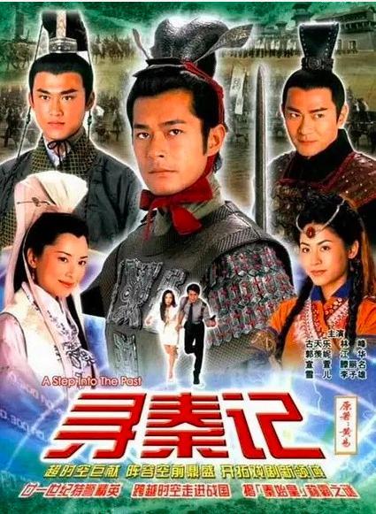 穿越剧有哪些,细数TVB穿越剧,一共八部,你最爱的是哪一部呢?