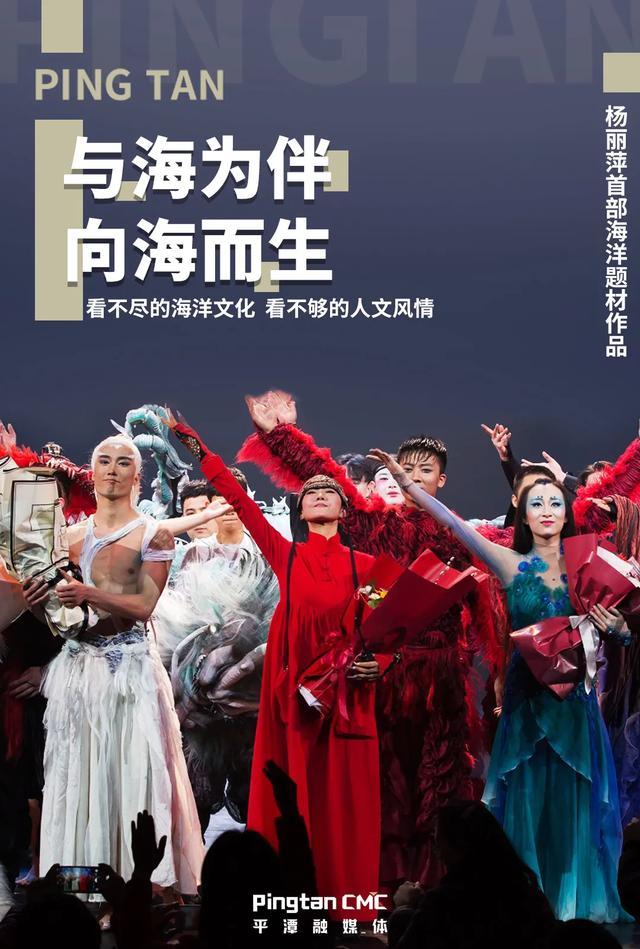 杨丽萍图片,杨丽萍+中国平潭=惊鸿盛宴