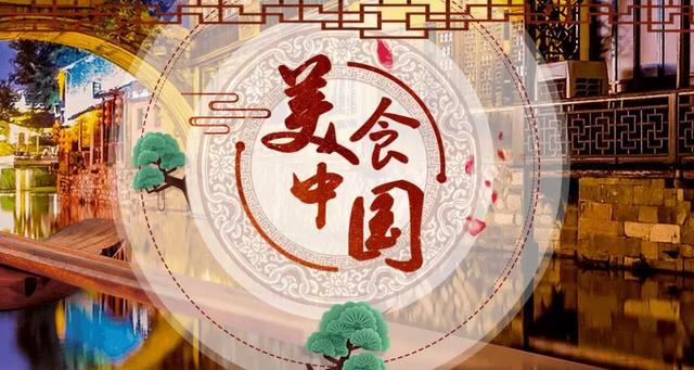 威海美食,威海美食登上央视,5集纪录片《美食中国:品味威海》即将开播