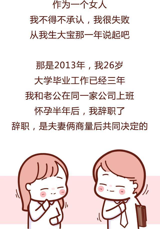 漫画,漫画 我,33岁家庭主妇智斗小三,老公除了出轨其他都好