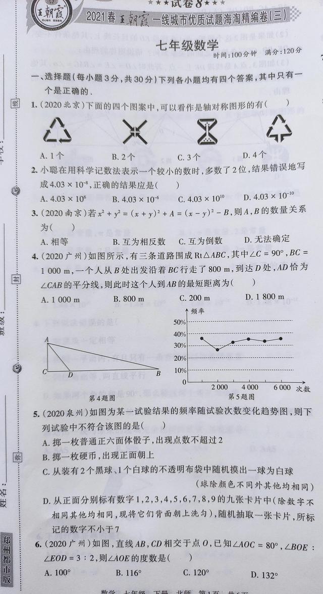 七年级下数学期末试题精编卷8及答案(王朝霞)适用于北师版