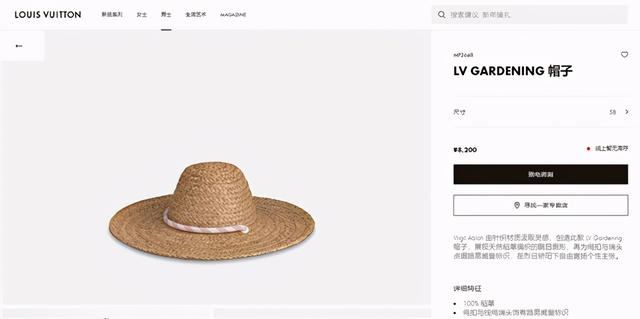 LV草帽火了 百分百稻草售价八千多 网友:戴上影响我插秧吗?