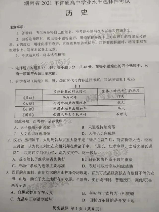 2021高考历史湖南卷真题及答案