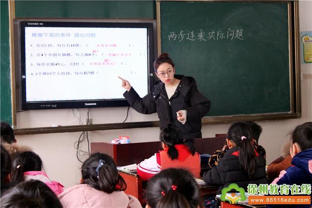 徐州市王新庄小学数学组开展首次评课教研