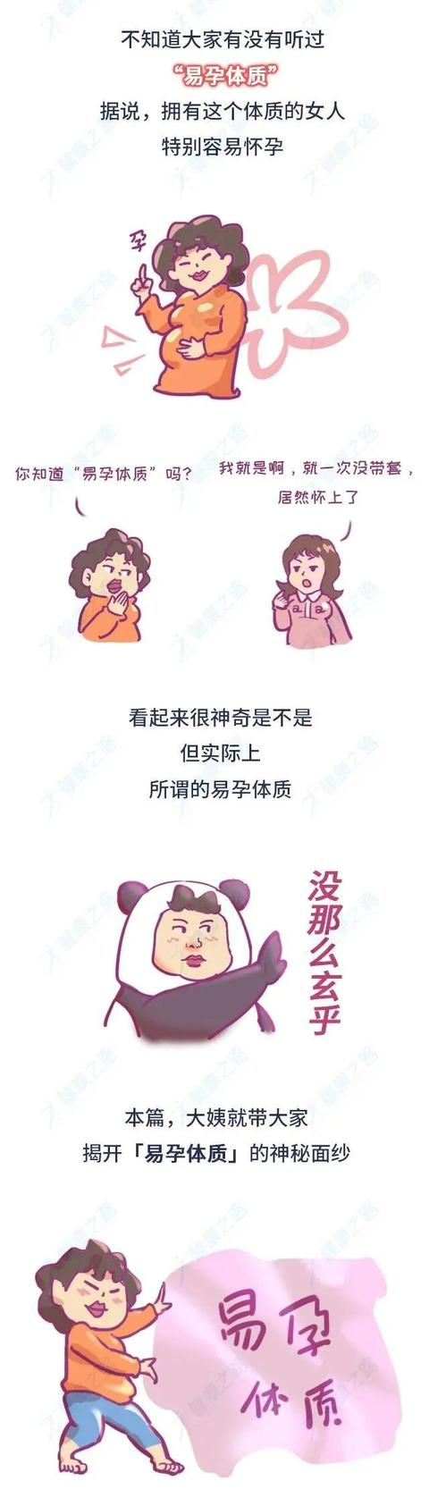 怀女孩的特征,一碰就能怀的「易孕体质」,往往有这3个特征