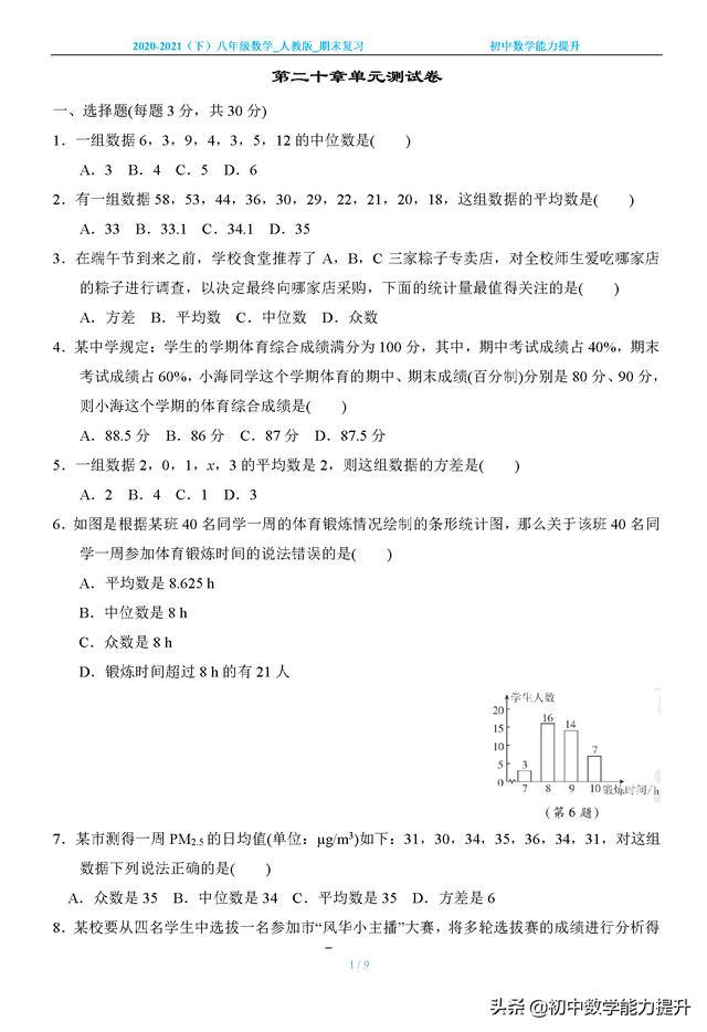 2020-2021(下)八年级数学_人教版_期末复习_第二十章单元测试卷