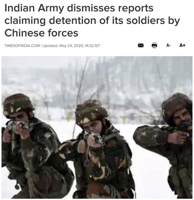 印媒称印度士兵被中方扣留,武器也被抢,印军发布声明