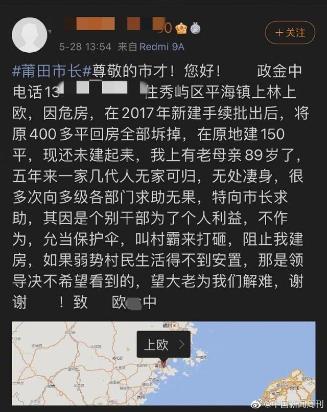 莆田砍死邻居在逃嫌犯作案动机:村民称疑因盖房纠纷 全球新闻风头榜 第3张