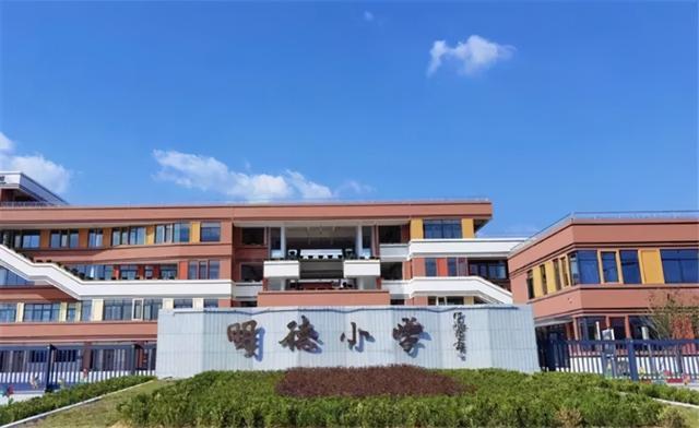 明德小学,诸暨这所小学,成为诸暨首个杭州高校附属小学