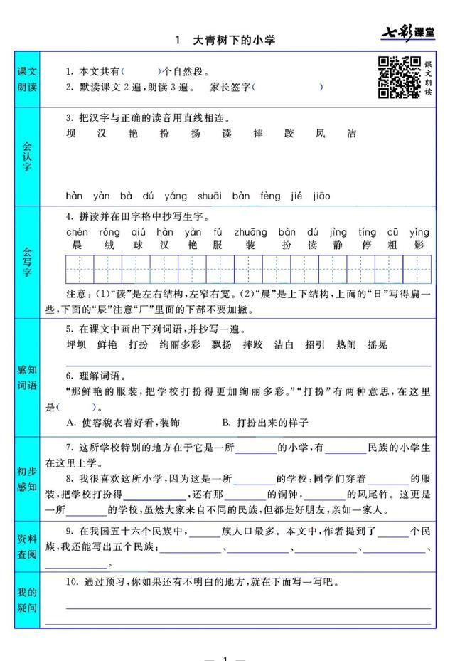三年级语文上,1-8单元每课预习清单,暑假预习必备