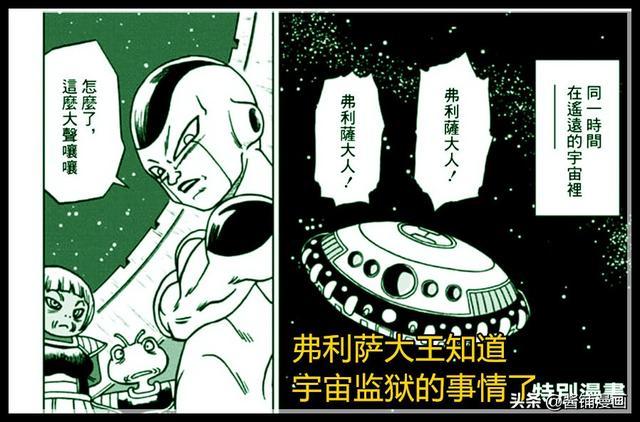 龙珠超漫画,《龙珠超》漫画:弗利萨大王对魔罗嗤之以鼻,认为自己是正经商人