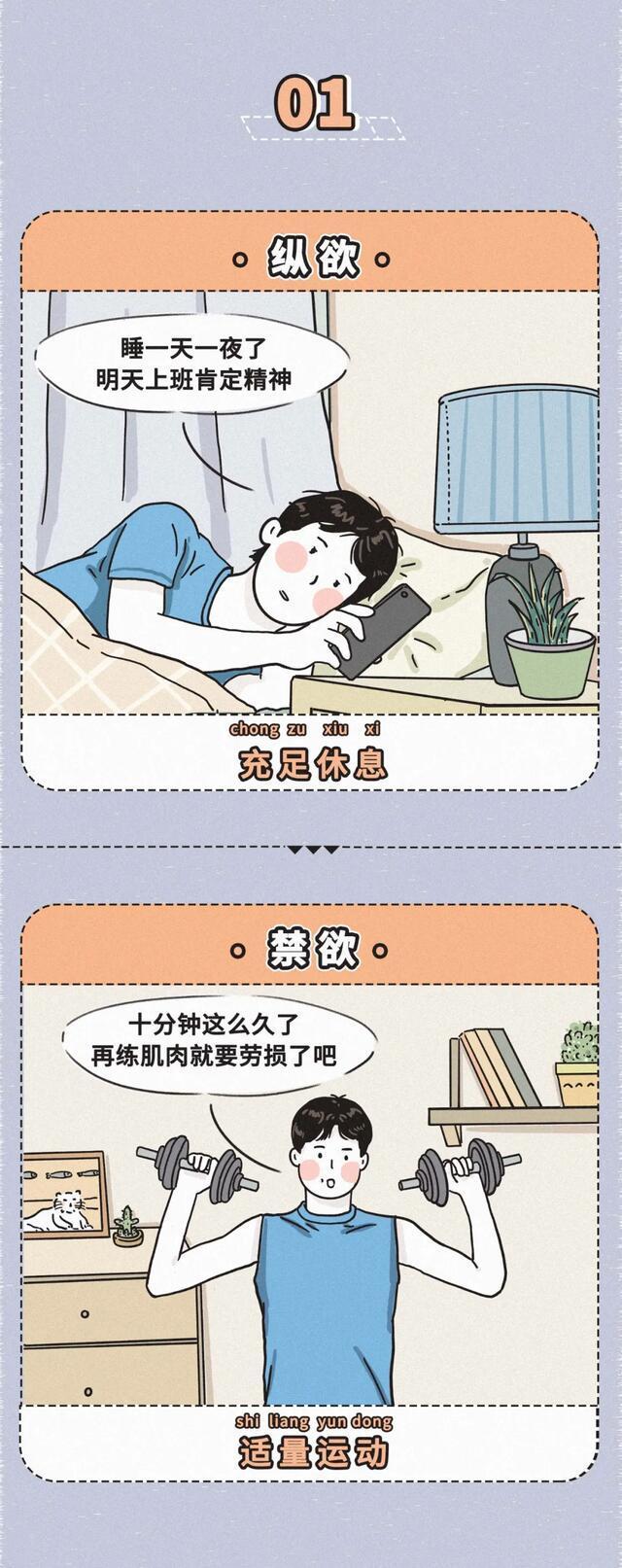 日本成人漫画,成年人纵欲VS成年人禁欲,身体都被玩坏了!(漫画)