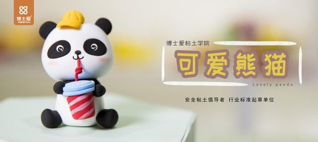 怎么做粘土,儿童抗菌粘土DIY教程——可爱熊猫