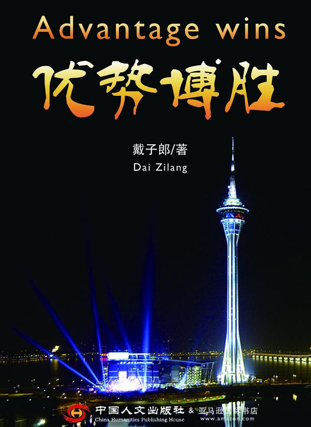百家乐技巧,全球旅行投资作家 - 戴子郎隆重推出《优势博胜》