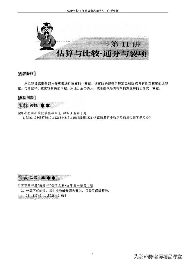 56页pdf|5年级奥数思维导引 下 学生版