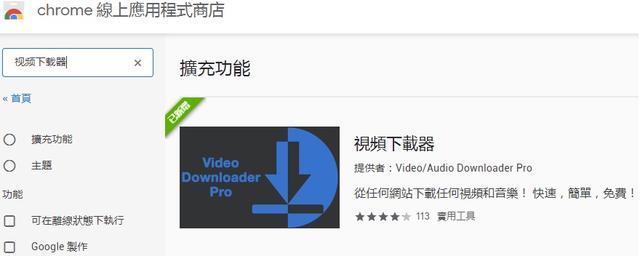 网页音乐下载,能下载网页上视频和音乐的插件,收下备用吧
