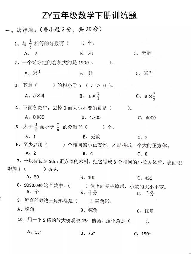 ZY:五年级数学下册训练题1
