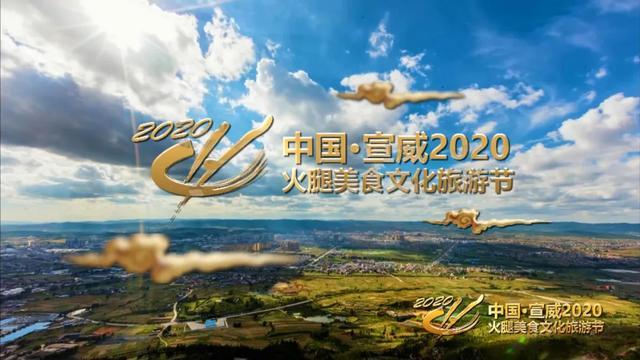 美食节活动,中国·宣威(2020)火腿美食文化旅游节活动方案出炉