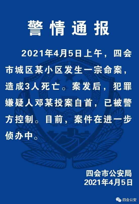 广东四会发生一起3死命案,警方通报:嫌疑人投案自首,已被控制