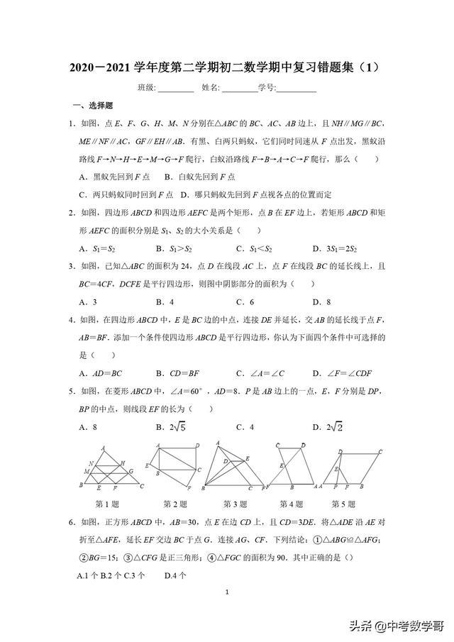 初二数学下册:期中考试易错题整理