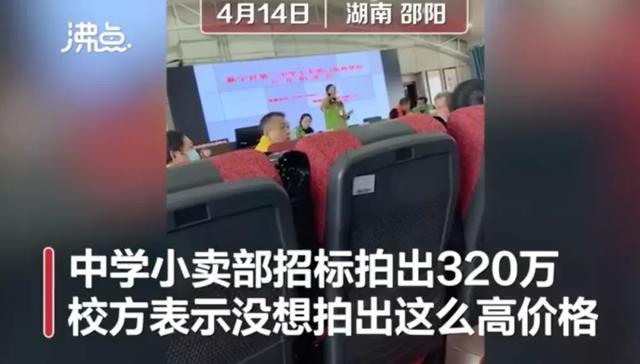 """中学小卖部3年经营权拍出320万,县教育局称""""合法合规""""!官方回应:已叫停"""