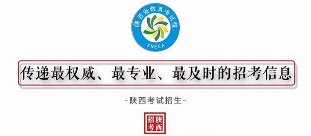 专套本成绩查询,「考生关注」2021陕西省普通高等学校专升本招生考试成绩即将公布