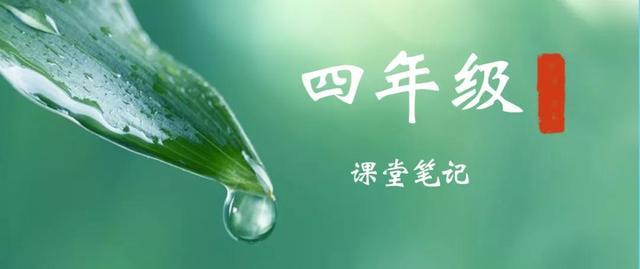 北京版小学英语|课堂笔记|四年级上册-Unit 5