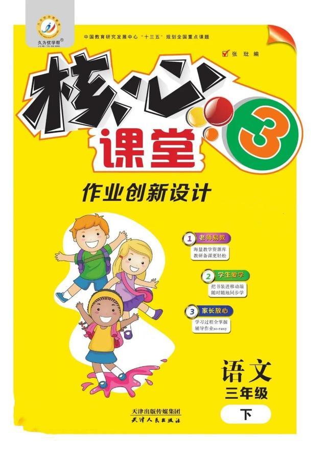 《核心课堂》小学各年级上下册语文数学英语电子版下载