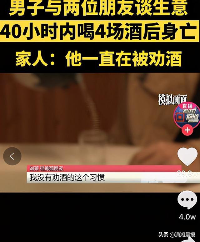 河南一男子谈生意40小时内喝4场酒身亡,家人称他一直被劝酒!网友:最恨劝酒的人 全球新闻风头榜 第2张