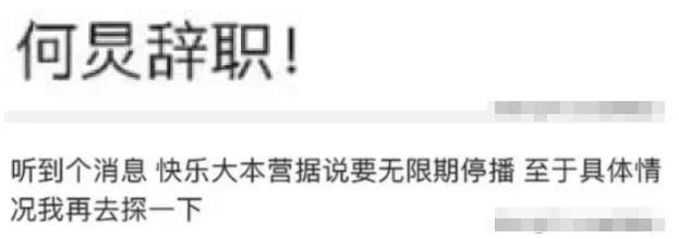 Zhu Yilong dừng việc biến hình? Zhong Hanliang và Li Xiaoran có tình cảm? He Jiong từ chức Kuaiben?