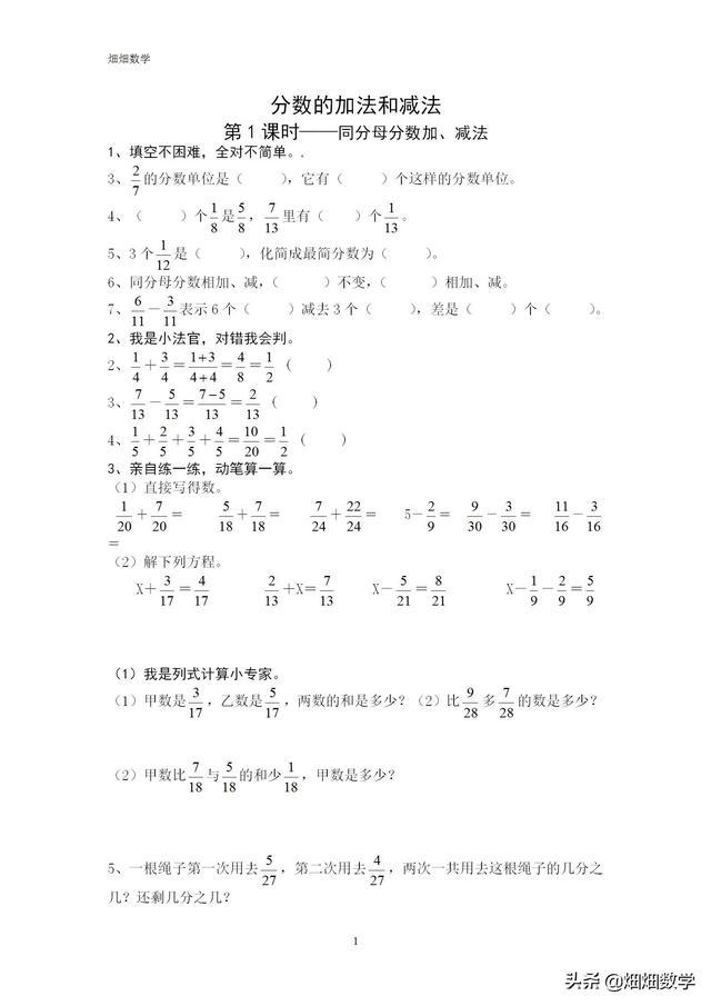 五年级下册数学:分数的加法和减法