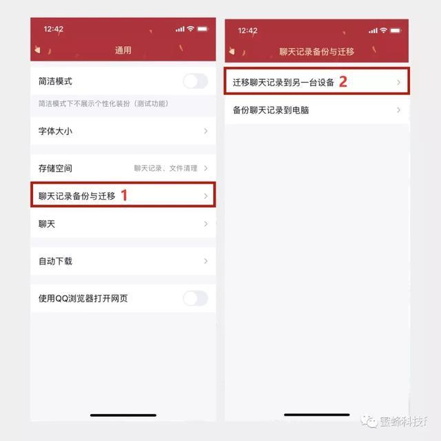 qq聊天记录删除了怎么恢复,换手机,QQ聊天记录备份与恢复