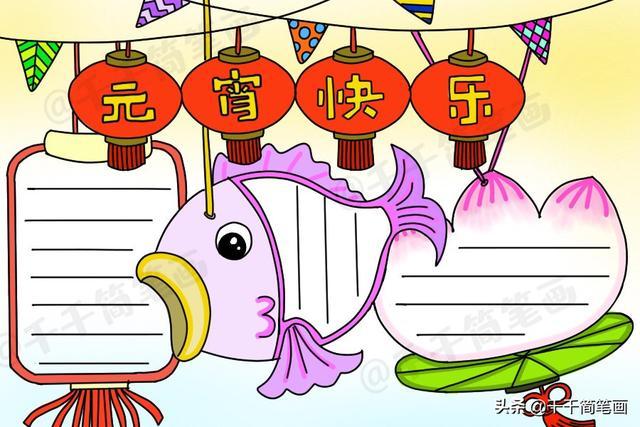 春节手抄报图片,新年民俗元宵节手抄报来了,孩子用的上,家长快来收藏