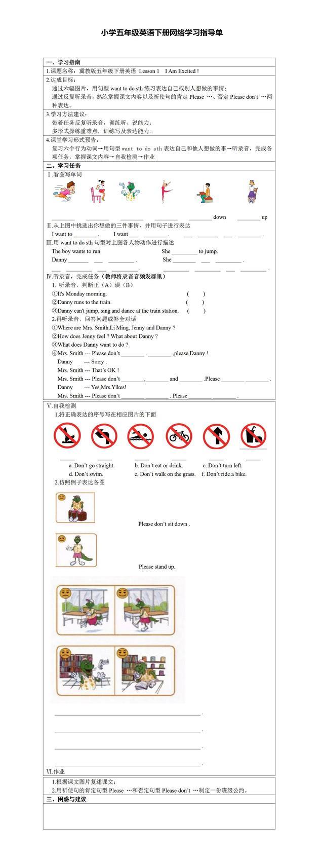 小学五年级英语下册网络学习指导单