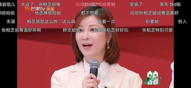 《浪姐2》张柏芝的真性情 全球新闻风头榜 第3张