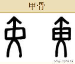 兼怎么读,汉字源流:「残疾」曰「黄」,后起为「尪」,兼说恐怖的焚人求雨