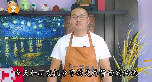 炸酱怎么做,炸酱面怎么做才最好吃?主要在于炒炸酱,老刘公开独家炸酱秘方