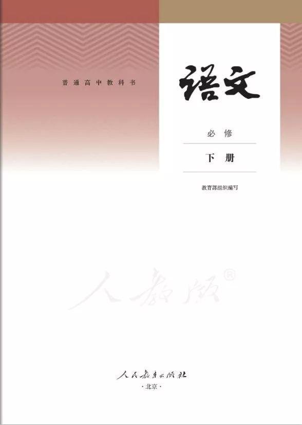 2020年春高中语文必修下册电子课本,部编版高中教科书PDF版下载